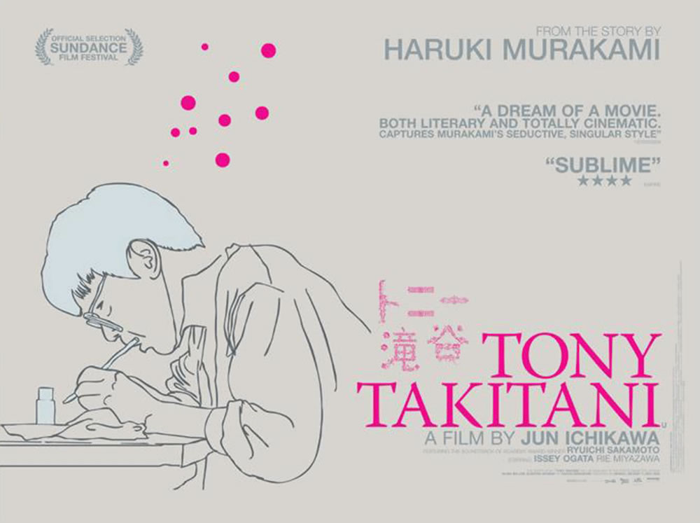 """Tony Takitani"" (2004). Poster design by All City."