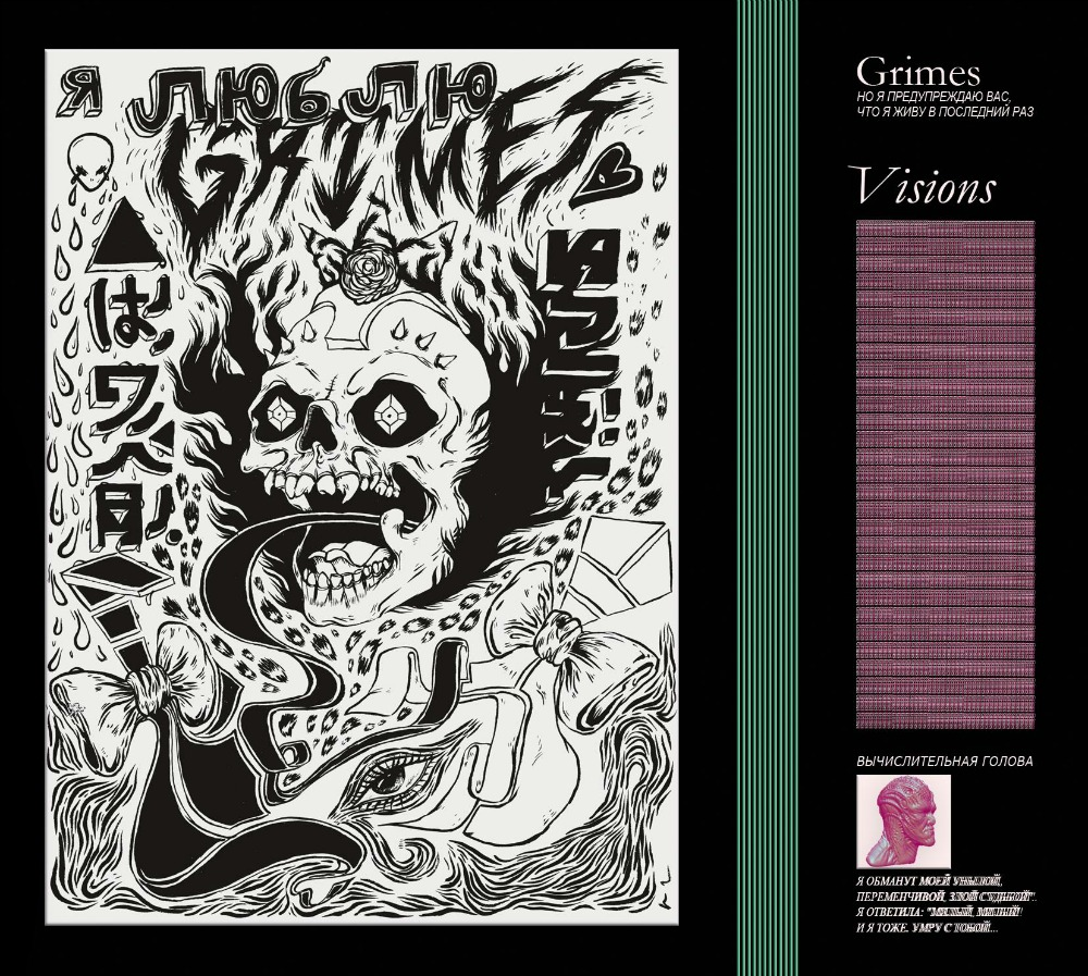 grimes visions cover art