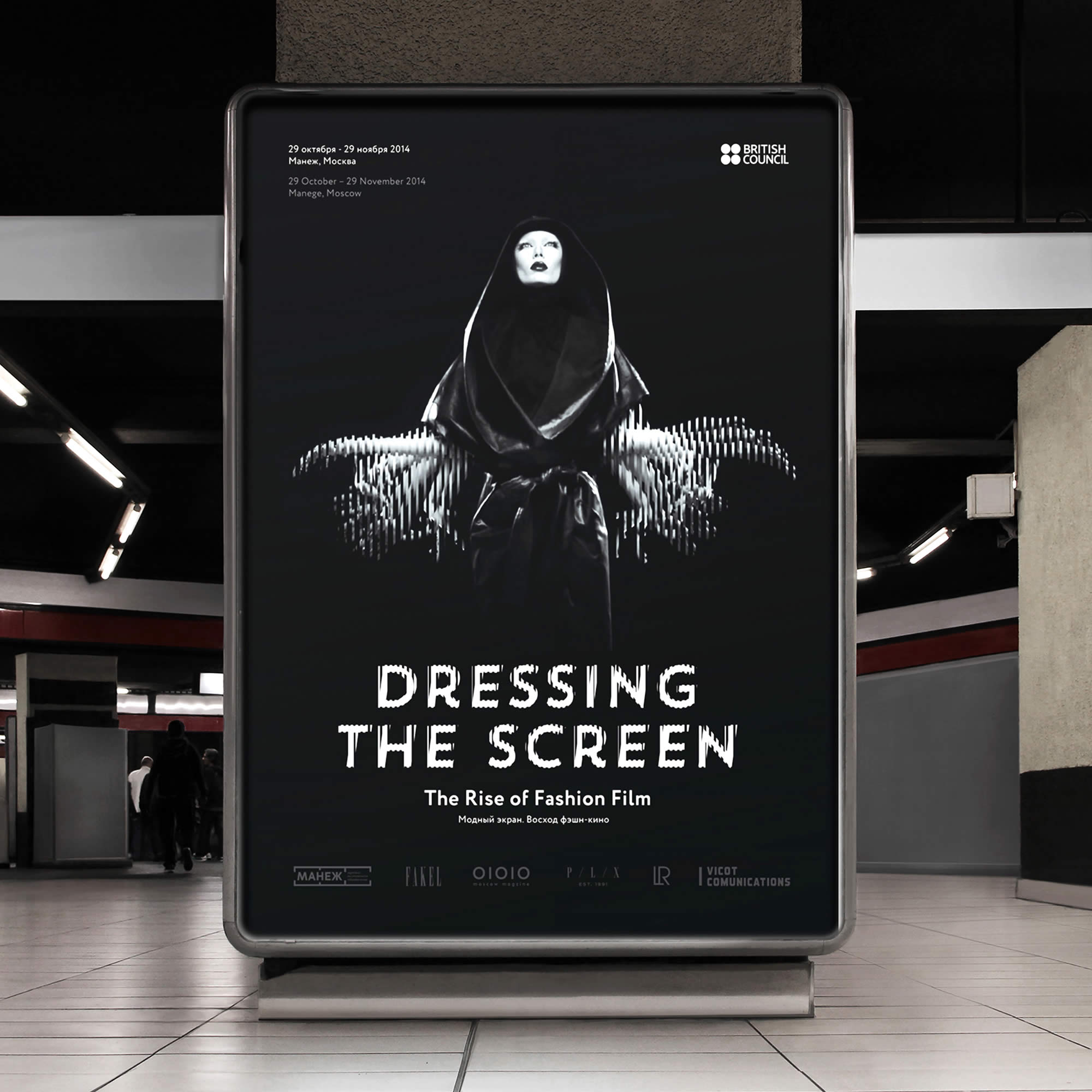 black poster, Dressing The Screen by Roma Lazarev & Co