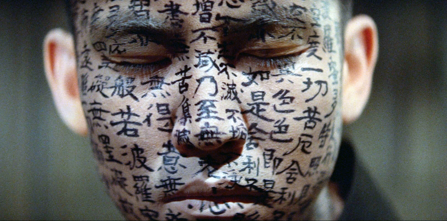 Cosmic Horror Movies - Kwaidan face